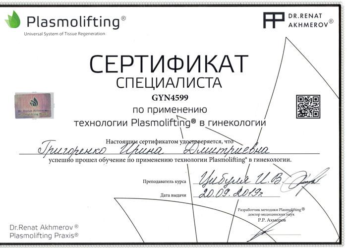 Сертификат Григоренко