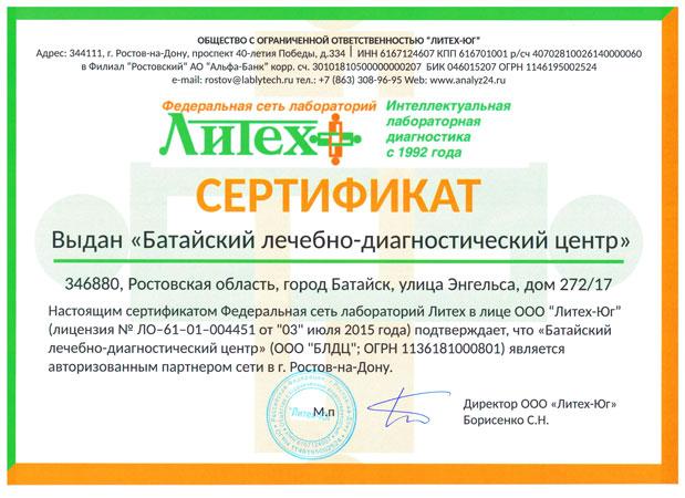 Авторизация Литех сертификат